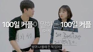 100일 커플이 말하는 100일 커플 (연애 초기 커플)