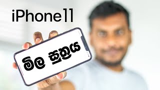 iPhone 11 price in Sri Lanka