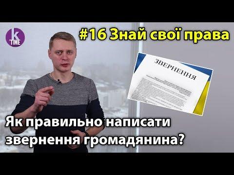 Обращение граждан в органы власти: пишем правильно - #16 Знай свои права (русские субтитры)