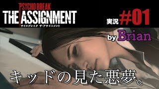 【ホラー】BrianのPsychoBreak-The Assignment-実況#01【Brian'd Show】