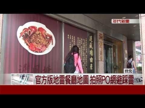 怕吃到不衛生的地雷餐廳嗎?