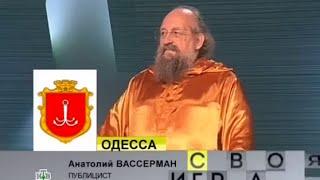 Анатолий Вассерман - Своя игра 22.02.2014