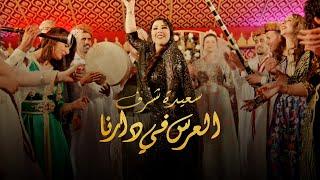 Saida Charaf - Laarss fi darna (EXCLUSIVE Music Video) | (سعيدة شرف - العرس في دارنا (حصري