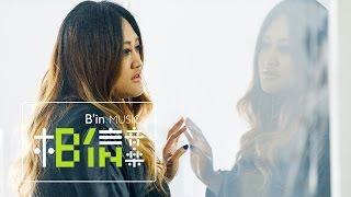 JiaJia家家 [ 還是想念Still Missing ] Official Music Video