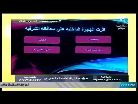 اسئلة الجغرافيا أولى ثانوي ترم 2 || أثرت الهجرة الداخلية على محافظة الشرقية ....؟