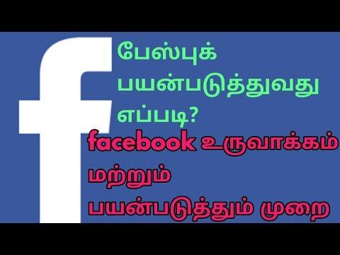 பேஸ்புக் உருவாக்கி அதை பயன்படுத்துவது எப்படி?|how to use facebook?