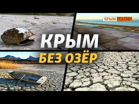 Почему в Крыму исчезают озера   Крым.Реалии ТВ