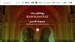 Ensemble Al Andalucia - Habaynak ya Rassoulallah (7) | حبيناك يا رسول الله | مجموعة الأندلس