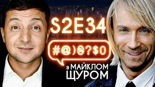 Зеленський, Винник, Тимошенко: #@)₴?$0 з Майклом Щуром #34 with english subs