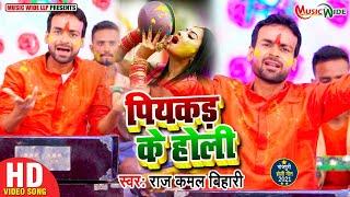 #HOLI_VIDEO |#Raj_Kamal_Bihari | पियकड़ के होली | New Bhojpuri Holi Song 2021 | #MusicWide - BHOJPURI