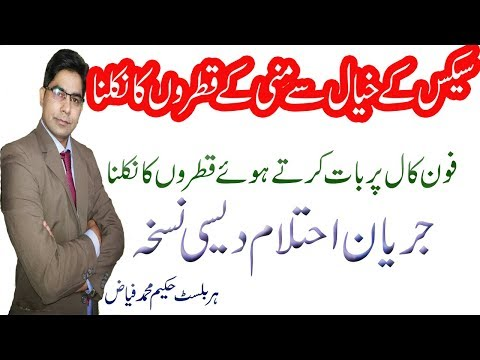 Manni k Qatron ka ilaj by Hakeem | Jaryan desi nuskhe | Best health tv | 100% working tips