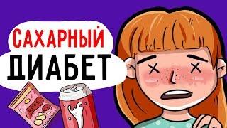 Я ЧУТЬ НЕ УМЕРЛА ИЗ-ЗА СЛАДКОГО! ( анимация )