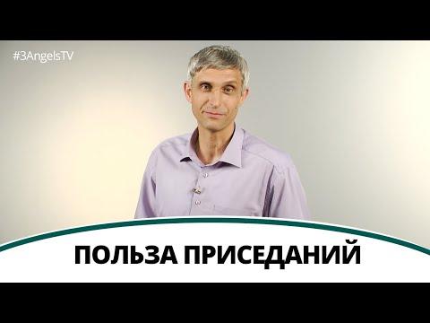 Польза приседаний - Павел Меженин | Полезная минутка