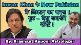 Imran Khan's Pakistan to break down to extreme poverty!