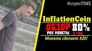 InflationСoin   PoS mining-80% в год   Обзор монеты   х20 😮