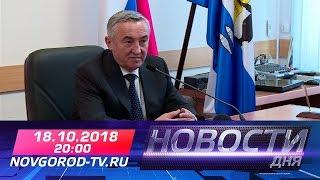 18.10.2018 Новости дня 20:00