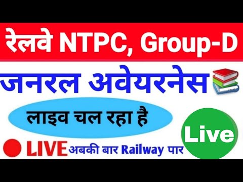 General Awareness #Live_For_Railway NTPC,Group-D,SSC&Police
