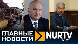 Главные новости NUR TV NEWS 11.12.2019