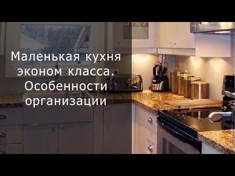 Маленькая кухня эконом класса.  Особенности организации