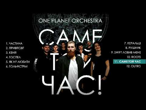 One Planet Orchestra - Саме той час