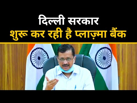दिल्ली सरकार शुरू कर रही है प्लाज़्मा बैंक | Arvind Kejriwal | Coronavirus Update in Delhi