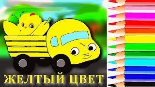 Желтый цвет.Учим цвета с грузовичком.Развивающие мультики для малышей.