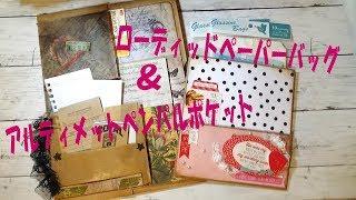 83.ローディッドペーパーバック【#1】&アルティメットペンパルポケット