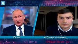 Вопрос Путину об экстремизме и сроки за репосты