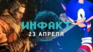 Гринд в MK11, Sonic the Hedgehog 2006 для PC, жулики на Fortnite World Cup, God of War, Sekiro…