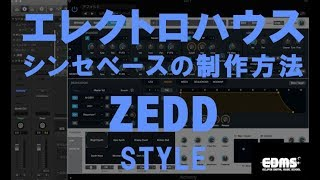 🔥EDMを作る ゼッド(ZEDD)スタイル シンセベースの制作方法