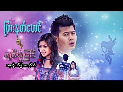 Myar nat mg yae chit pone pyin
