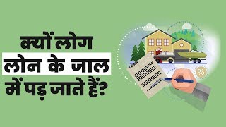 Loan Trap in Hindi - Why People Fall into the Loan Trap? | IndianMoney Hindi | Dyuti Dutta