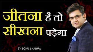जीतना है तो सीखना पड़ेगा | Sonu Sharma Best Video | Contact for association : 7678481813