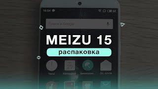 Meizu 15 - ОЧЕНЬ СВОЕОБРАЗНЫЙ СМАРТФОН НА Snapdragon 660