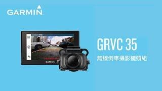GRVC 35 倒車輔助引導線