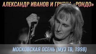 группа  Рондо, рондо-Московская осень