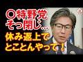 民主党鳩山政権でも呼ばれたとジャパンライフ元会長が証言し、野党そっ閉じ...徹底的にやっていいですよ!