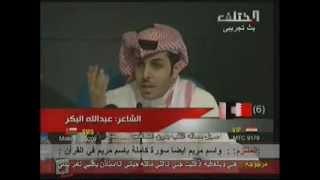 مازيكا عبدالله البكر - ودعتني ! تحميل MP3