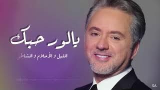 تحميل اغاني يالور حبك - مروان خوري يغني لفيروز -طرب مع مروان خوري 2 - ح3 MP3