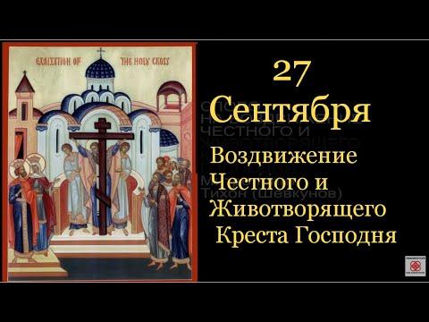 27 сентября  Крестовоздвижение  Евангелие и проповедь дня