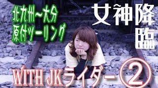 【女神降臨】原付で行く北九~大分ツーリングwith JKライダー #2