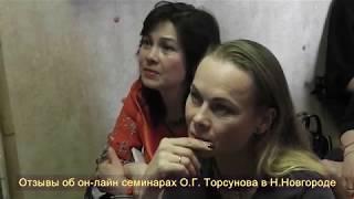 Online семинар Олега Торсунова - Победа над одиночеством в сердце, НН, 17.03.18