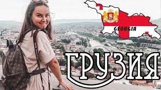 Смотреть онлайн Как отдыхают русские туристы в Грузии в 2018 году