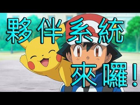 【Pokémon Go】夥伴系統上線