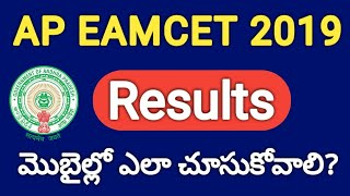 AP EAMCET Results 2019, How To Check AP EAMCET Results 2019 On Mobile, How To Check AP EAMCET Rank