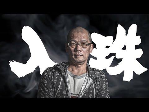 百工職魂 神秘職業-入珠