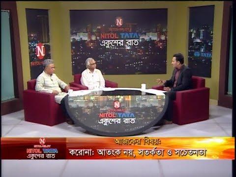 Ekusher Raat || বিষয়: করোনা আতঙ্ক নয়, সতর্কতা ও সচেতনতা || 23 March 2020 || ETV Talk Show