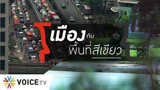 มองโลกมองไทย วันที่ 17 พฤศจิกายน 2562