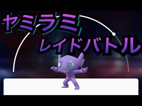 【ポケモンGO】ヤミラミレイドバトル!