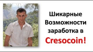 Cresocoin - Возможности заработка.